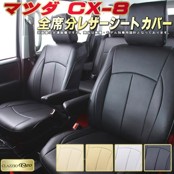 CX-8 シートカバー マツダ クラッツィオ CLAZZIO Neo 防水 純正シート保護におすすめ 全席シートカバーCX-8専用設計 革調PVCレザーシート ユーロスタイルジャストフィット 車シートカバー