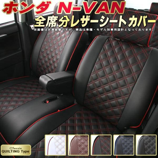 NVAN シートカバー NバンN-VAN ホンダ JJ1 / JJ2 クラッツィオ Clazzio キルティングタイプ 全席シートカバーNVAN 革調PVCレザーシート おしゃれでかわいい 車シートカバー 軽自動車