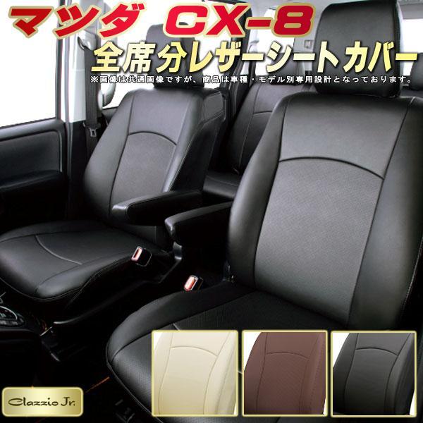 CX-8シートカバー マツダ KG2P クラッツィオ CLAZZIO Jr. シートカバーCX-8 高品質BioPVCレザーシート カーシートカーパーツ 車カバーシート 純正シート保護 座席カバー 車シートカバー