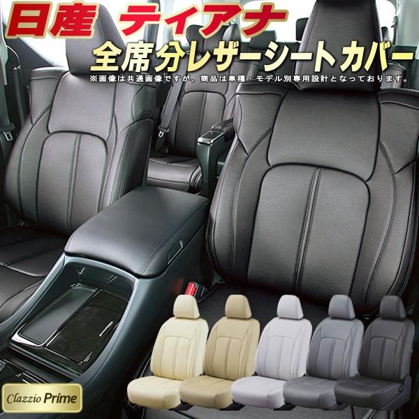 ティアナシートカバー 日産 L33/J32/PJ32/TNJ32 高級ソフトBioPVCレザー仕様 Clazzio Prime 全席シートカバーティアナ専用設計 カーシート 車カバーシート ドレスアップ アクセサリー 車シートカバー
