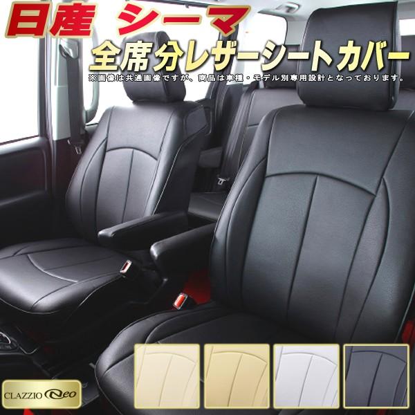 シーマシートカバー 日産 F50/Y33 クラッツィオ・ネオ CLAZZIO Neo シートカバーシーマ カーシート 防水カバーシート 純正シート保護 カー用品アクセサリー 車シートカバー