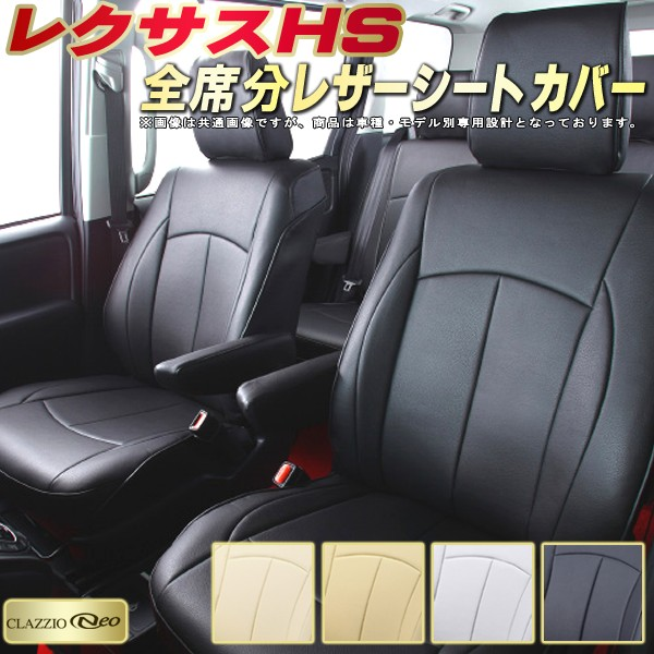 レクサスHS シートカバー レクサス クラッツィオ CLAZZIO Neo 全席シートカバーHS 革調PVCレザーシート 防水 ユーロスタイルデザイン 車シートカバー