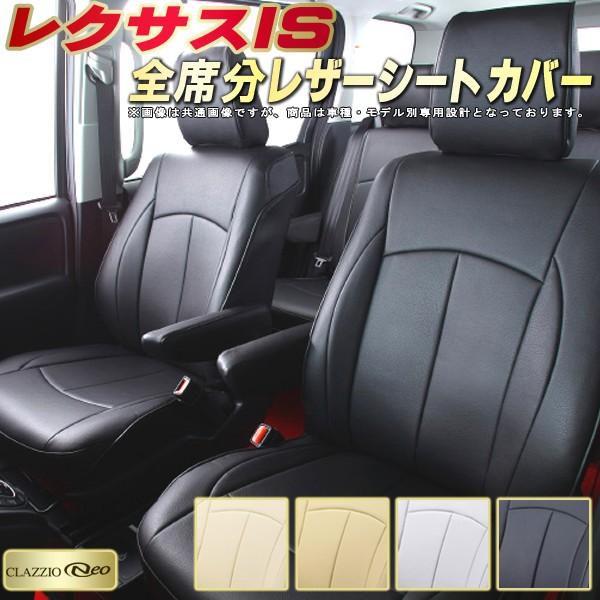 レクサスISシートカバー レクサス GSE20/GSE21/GSE25 クラッツィオ・ネオ CLAZZIO Neo シートカバーIS カーシート 防水カバーシート 純正シート保護 カー用品アクセサリー 車シートカバー