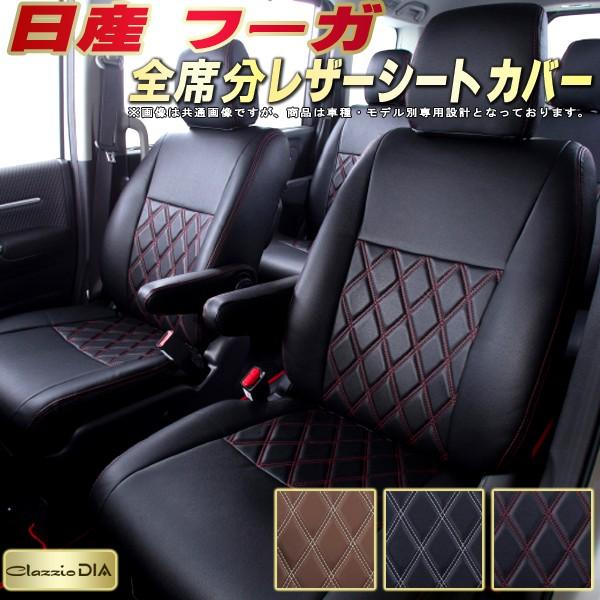 フーガシートカバー 日産 Y50 クラッツィオ・ダイヤ Clazzio DIA 全席シートカバーフーガ 高反発スポンジ ドレスアップにおすすめ 車シートカバー