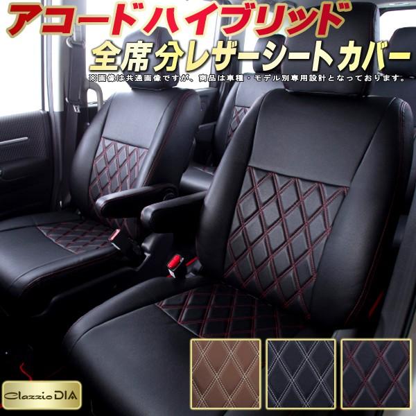 アコードハイブリッドシートカバー ホンダ CR6 クラッツィオ・ダイヤ Clazzio DIA ドレスアップにおすすめ 全席シートカバーアコードハイブリッド 高反発スポンジ 車シートカバー