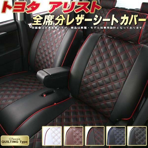 アリストシートカバー トヨタ JZS160/JZS161 クラッツィオ Clazzio キルティングタイプ シートカバーアリスト 革調PVCレザーシート カーパーツカーシート ドレスアップにおすすめ おしゃれでかわいい 車シートカバー