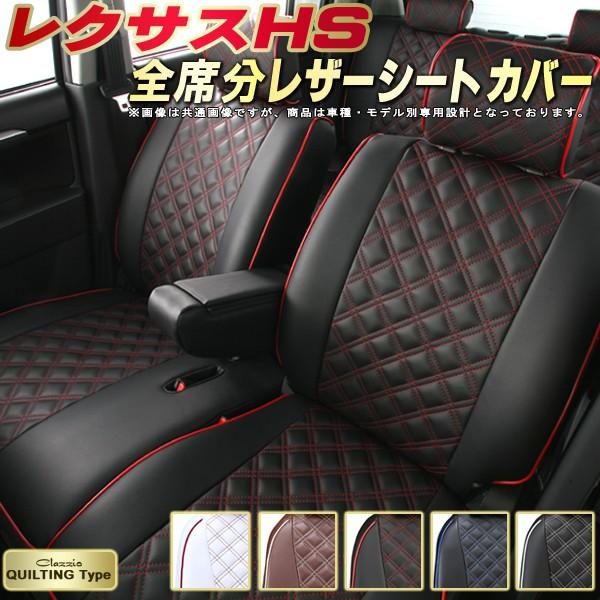 レクサスHSシートカバー レクサス ANF10 クラッツィオ Clazzio キルティングタイプ シートカバーHS 革調PVCレザーシート カーパーツカーシート ドレスアップにおすすめ おしゃれでかわいい 車シートカバー