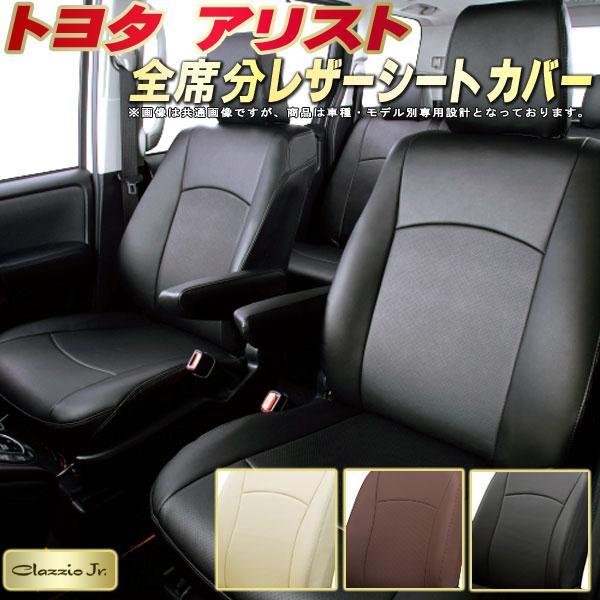 アリストシートカバー トヨタ JZS160/JZS161 クラッツィオ CLAZZIO Jr. 全席シートカバーアリスト専用設計 高品質BioPVCレザーシート 車カバーシート カーシートジャストフィット 車シートカバー