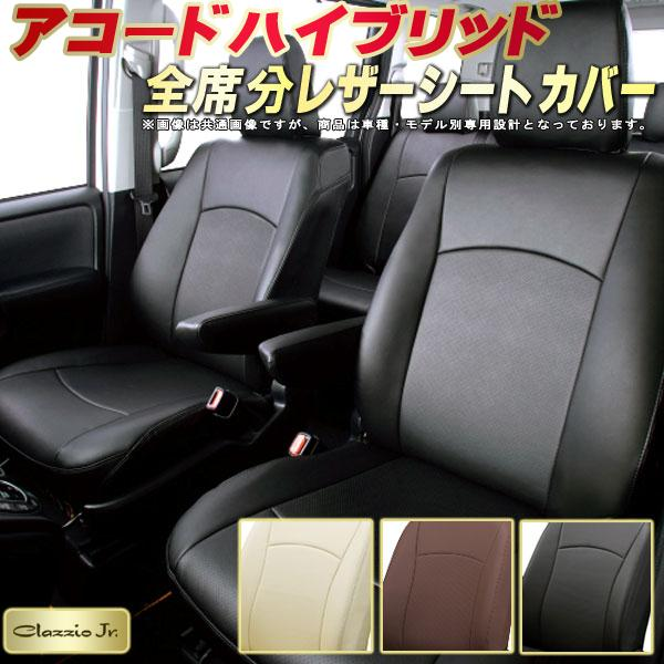 アコードハイブリッドシートカバー ホンダ CR6 クラッツィオ CLAZZIO Jr. 全席シートカバーアコードハイブリッド専用設計 高品質BioPVCレザーシート 車カバーシート カーシートジャストフィット 車シートカバー