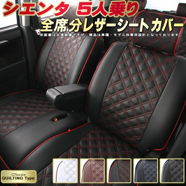 シエンタシートカバー 5人乗り トヨタ クラッツィオ Clazzio キルティングタイプ シートカバーシエンタ 革調PVCレザーシート カーパーツカーシート ドレスアップにおすすめ おしゃれでかわいい 車シートカバー