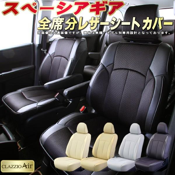 クラッツィオ・エアー スペーシアギアシートカバー スズキ MK53S メッシュ生地仕様 CLAZZIO Air シートカバースペーシアギア 車シートカバー 軽自動車