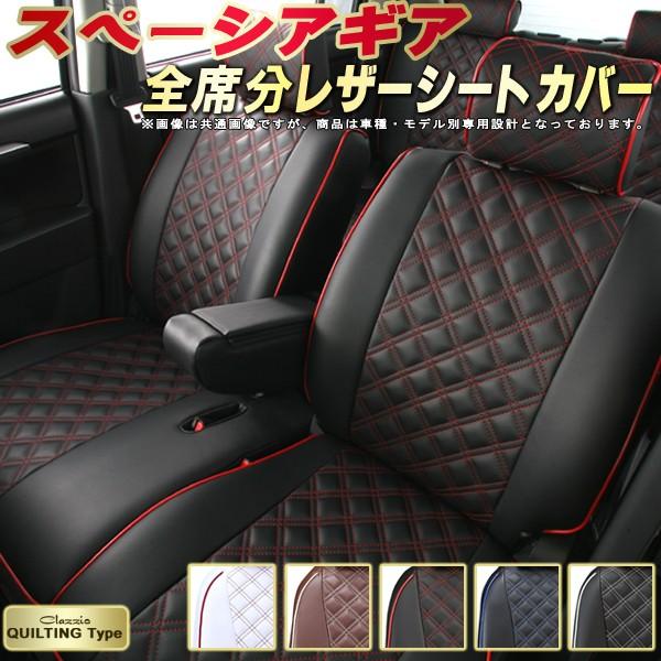 スペーシアギア シートカバー スズキ MK53S クラッツィオ Clazzio キルティングタイプ 全席シートカバースペーシアギア 革調PVCレザーシート おしゃれでかわいい 車シートカバー 軽自動車