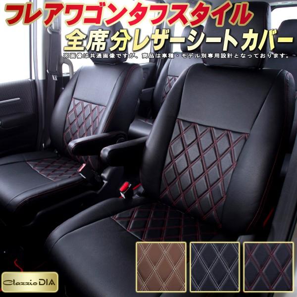 フレアワゴンタフスタイルシートカバー マツダ MM53S クラッツィオ・ダイヤ Clazzio DIA シートカバーフレアワゴンタフスタイル 高反発スポンジ ドレスアップにおすすめ 座席カバー 車シートカバー 軽自動車
