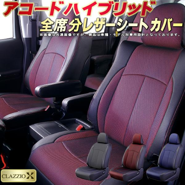 アコードハイブリッド シートカバー ホンダ CR6 クラッツィオ CLAZZIO X 全席シートカバーアコードハイブリッド 2層メッシュ生地クロス織り 車シートカバー