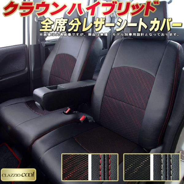 クラウンハイブリッドシートカバー トヨタ AZSH20/AZSH21/GWS224/AWS210/AWS211/GWS204 クラッツィオ・クール CLAZZIO Cool 全席シートカバークラウンハイブリッド カーシート 車シートカバー