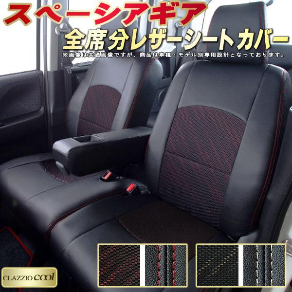 スペーシアギアシートカバー スズキ MK53S クラッツィオ・クール CLAZZIO Cool 全席シートカバースペーシアギア カーシート 車シートカバー 軽自動車
