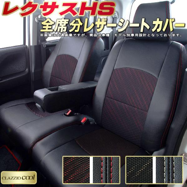 レクサスHSシートカバー レクサス ANF10 クラッツィオ・クール CLAZZIO Cool 全席シートカバーHS カーシート 車シートカバー