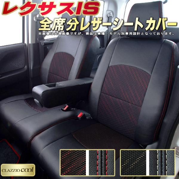 レクサスISシートカバー レクサス GSE20/GSE21/GSE25 クラッツィオ・クール CLAZZIO Cool 全席シートカバーIS カーシート 車シートカバー