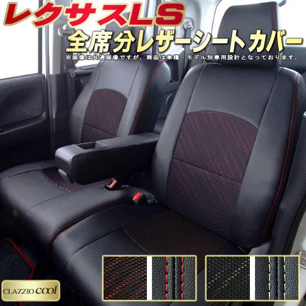 レクサスLSシートカバー レクサス USF40 クラッツィオ・クール CLAZZIO Cool 全席シートカバーLS カーシート 車シートカバー