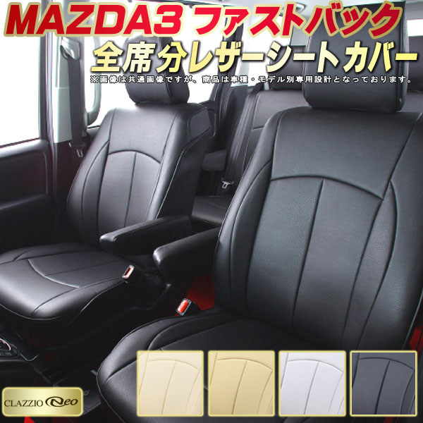 MAZDA3ファストバック シートカバー マツダ クラッツィオ CLAZZIO Neo 防水 純正シート保護におすすめ 全席シートカバーMAZDA3ファストバック専用設計 革調PVCレザーシート ユーロスタイルジャストフィット 車シートカバー