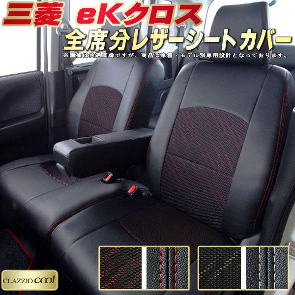 eKクロスシートカバー 三菱 B34W/B35W/B37W/B38W クラッツィオ・クール CLAZZIO Cool 全席シートカバーeKクロス カーシート 車シートカバー