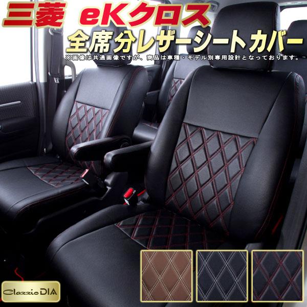eKクロスシートカバー 三菱 B34W/B35W/B37W/B38W クラッツィオ・ダイヤ Clazzio DIA ドレスアップにおすすめ 全席シートカバーeKクロス 高反発スポンジ 車シートカバー