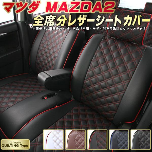 MAZDA2 シートカバー マツダ DJ5FS/DJ5AS/DJLFS/DJLAS クラッツィオ Clazzio キルティングタイプ かわいい おしゃれ 全席シートカバーMAZDA2 革調PVCレザーシート 車シートカバー