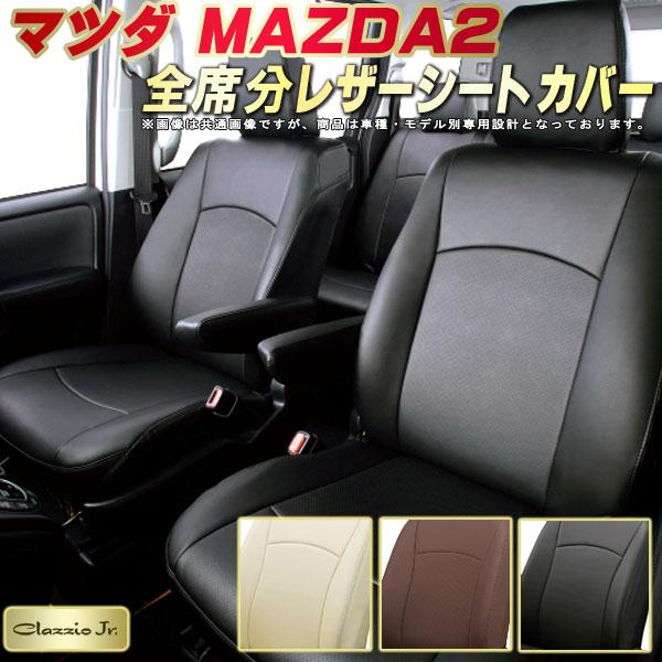 MAZDA2シートカバー マツダ DJ5FS/DJ5AS/DJLFS/DJLAS クラッツィオ CLAZZIO Jr. 全席シートカバーMAZDA2専用設計 高品質BioPVCレザーシート 車カバーシート カーシートジャストフィット 車シートカバー