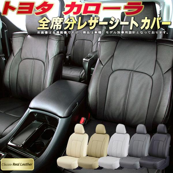カローラシートカバー トヨタ ZRE212/NRE210/ZWE211/ZWE214 高級本革シート Clazzio Real Leather 全席本革シートカバーカローラ