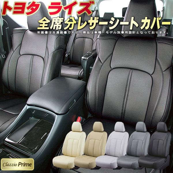 ライズシートカバー トヨタ A200A/A210A 高級ソフトBioPVCレザー仕様 Clazzio Prime 全席シートカバーライズ専用設計 カーシート 車カバーシート ドレスアップ アクセサリー 車シートカバー