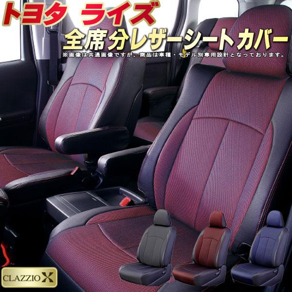 ライズ シートカバー トヨタ A200A/A210A クラッツィオ CLAZZIO X 全席シートカバーライズ 2層メッシュ生地クロス織り 車シートカバー