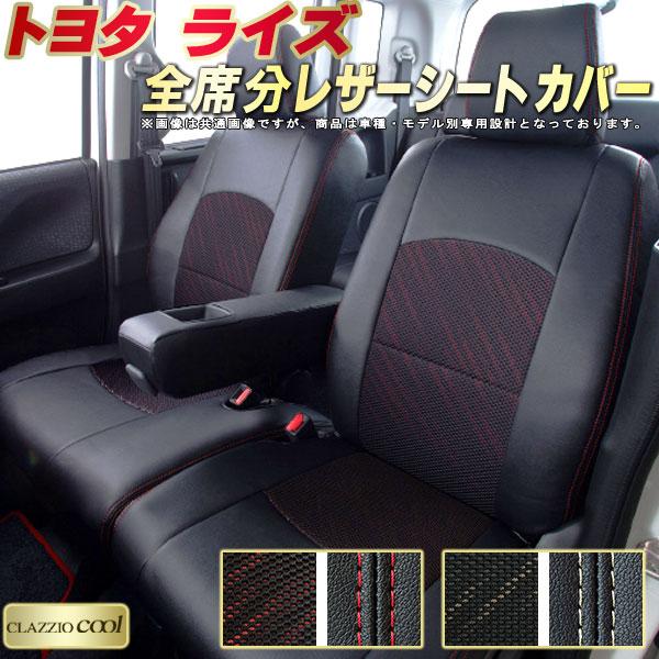 ライズシートカバー トヨタ A200A/A210A クラッツィオ・クール CLAZZIO Cool 全席シートカバーライズ カーシート 車シートカバー