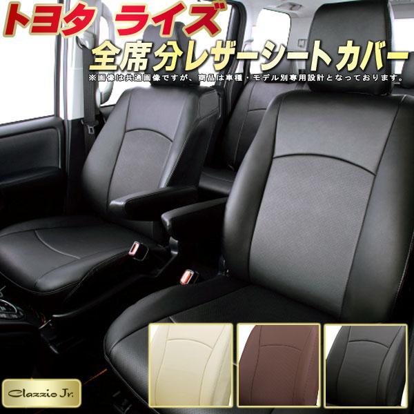 ライズシートカバー トヨタ A200A/A210A クラッツィオ CLAZZIO Jr. 全席シートカバーライズ専用設計 高品質BioPVCレザーシート 車カバーシート カーシートジャストフィット 車シートカバー
