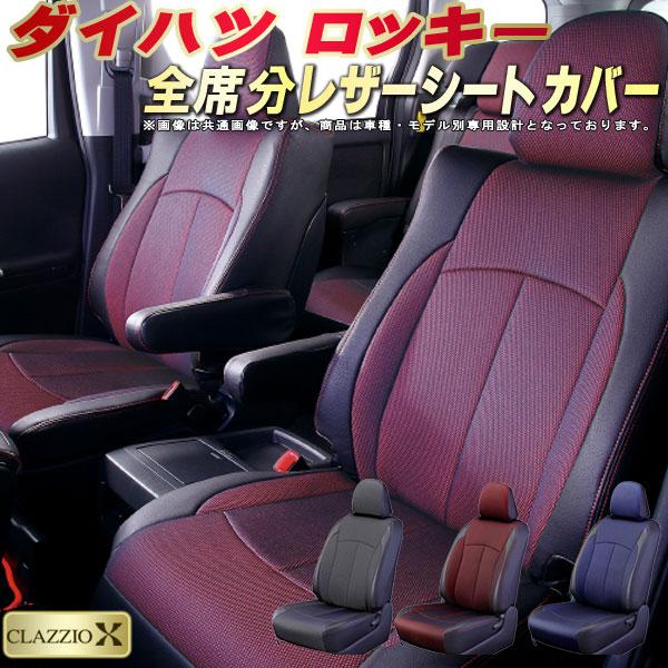 ロッキー シートカバー ダイハツ A200S/A210S クラッツィオ CLAZZIO X 全席シートカバーロッキー 2層メッシュ生地クロス織り 車シートカバー