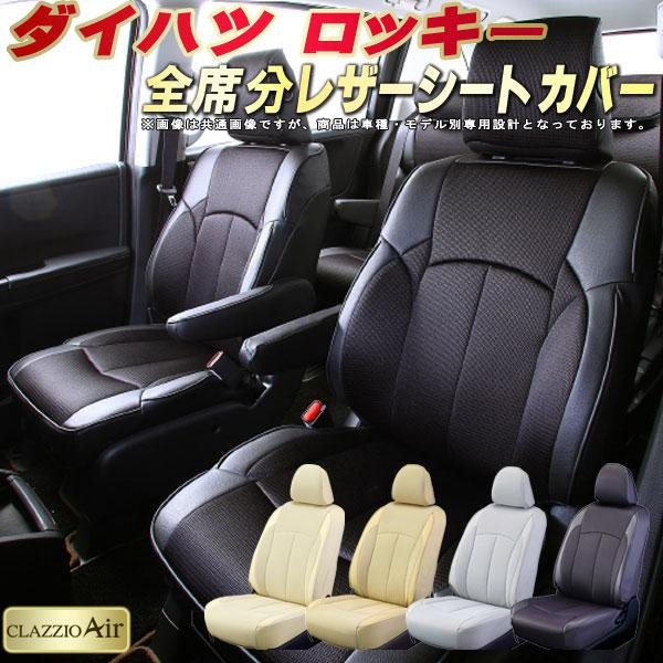 ロッキー シートカバー ダイハツ A200S/A210S クラッツィオ CLAZZIO Air 全席シートカバーロッキー メッシュ生地仕様 快適ドライブ 車シートカバー