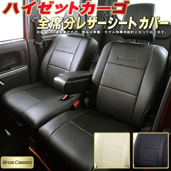 ハイゼットカーゴシートカバー ダイハツ S321V/S331V クラッツィオ Bros.Clazzio 全席シートカバーハイゼットカーゴ専用設計 BioPVCレザーシート 車カバーシート カーシートジャストフィット 車シートカバー