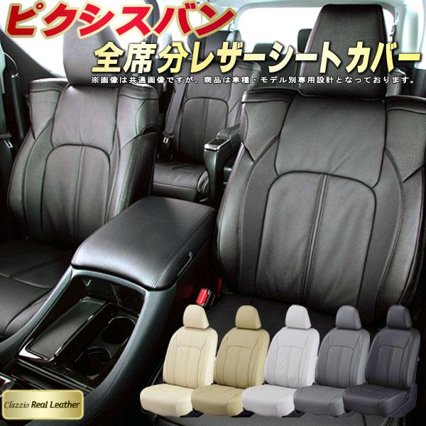 ピクシスバンシートカバー トヨタ S321M/S331M 高級本革シート Clazzio Real Leather 全席本革シートカバーピクシスバン