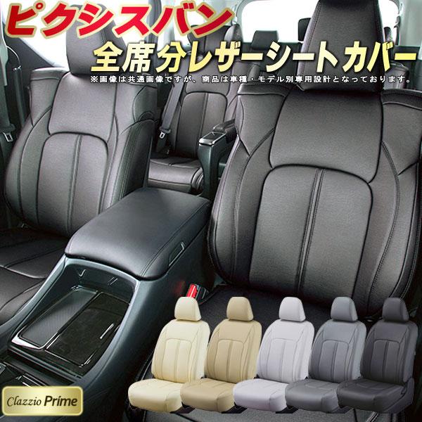 ピクシスバンシートカバー トヨタ S321M/S331M 高級ソフトBioPVCレザー仕様 Clazzio Prime 全席シートカバーピクシスバン専用設計 カーシート 車カバーシート ドレスアップ アクセサリー 車シートカバー 軽自動車