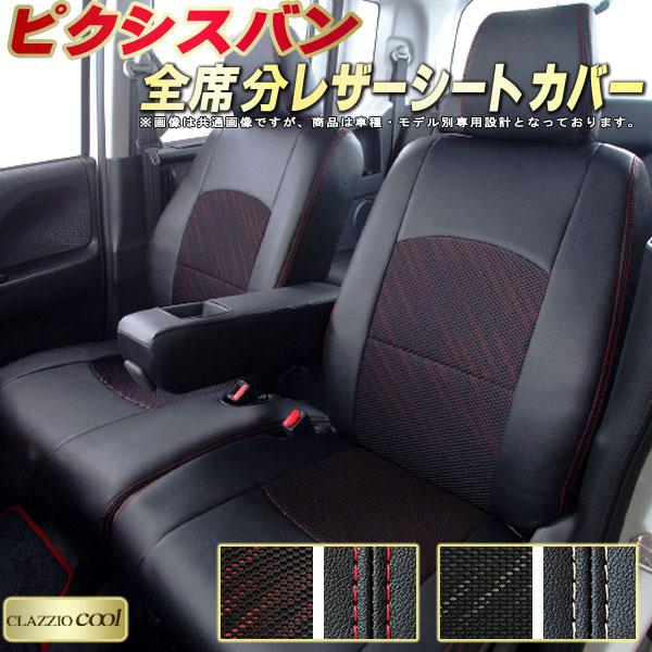ピクシスバンシートカバー トヨタ S321M/S331M クラッツィオ・クール CLAZZIO Cool 全席シートカバーピクシスバン カーシート 車シートカバー 軽自動車