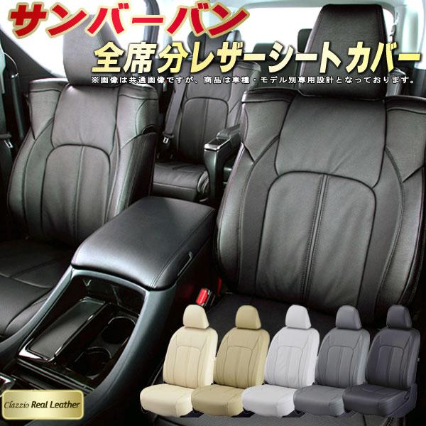 サンバーバンシートカバー スバル S321B/S331B 高級本革シート Clazzio Real Leather 全席本革シートカバーサンバーバン