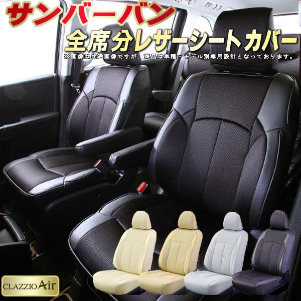 サンバーバン シートカバー スバル S321B/S331B クラッツィオ CLAZZIO Air 全席シートカバーサンバーバン メッシュ生地仕様 快適ドライブ 車シートカバー