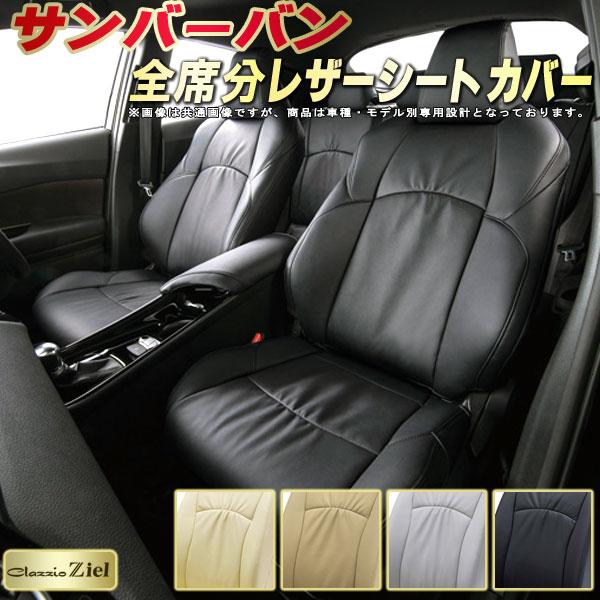 サンバーバンシートカバー スバル S321B/S331B クラッツィオ Clazzio Ziel 高級本革ギャザーデザイン 全席シートカバーサンバーバン カーシート 車カバーシート 本革シートカバー車