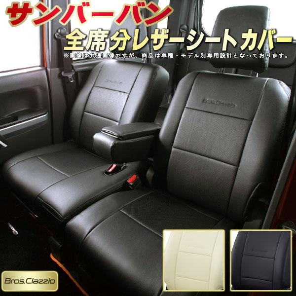 サンバーバンシートカバー スバル S321B/S331B クラッツィオ Bros.Clazzio 全席シートカバーサンバーバン専用設計 BioPVCレザーシート 車カバーシート カーシートジャストフィット 車シートカバー