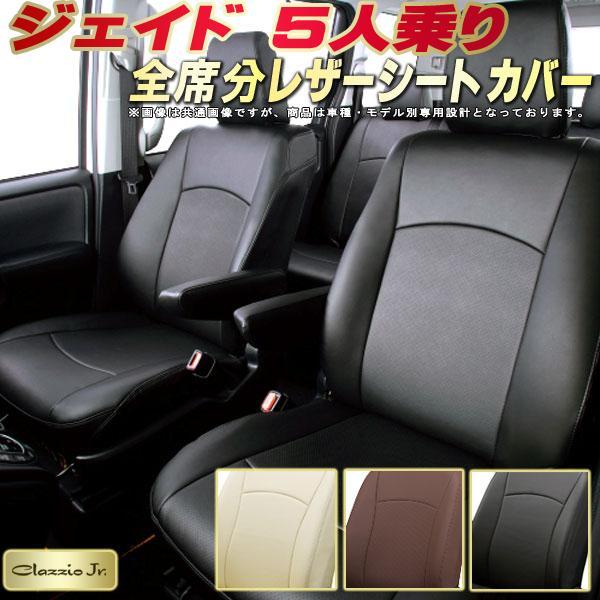 ジェイド 5人乗りシートカバー ホンダ FR4/FR5 クラッツィオ CLAZZIO Jr. 全席シートカバージェイド専用設計 高品質BioPVCレザーシート 車カバーシート カーシートジャストフィット 車シートカバー