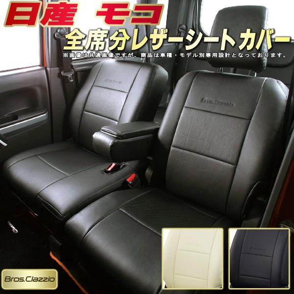 モコシートカバー 日産 MG33S/MG22S/MG21S クラッツィオ Bros.Clazzio 全席シートカバーモコ専用設計 BioPVCレザーシート 車カバーシート カーシートジャストフィット 車シートカバー 軽自動車
