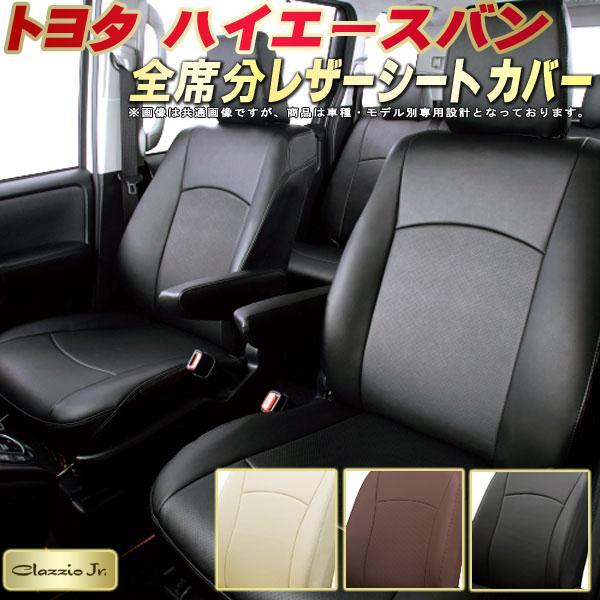 ハイエースシートカバー トヨタ 200系/100系 クラッツィオ CLAZZIO Jr. シートカバーハイエースバン 高品質BioPVCレザーシート カーシートカーパーツ 車カバーシート 純正シート保護 座席カバー 車シートカバー