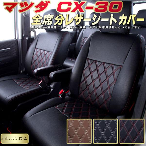 専用シートカバー 車種専用品 ピッタリフィット スタイリッシュダイヤキルト 座席カバー カーシート カーパーツ CX-30シートカバー マツダ DMEP 高反発スポンジ ダイヤ 車シートカバー DM8P お値打ち価格で クラッツィオ 全席シートカバーCX-30 Clazzio DIA OUTLET SALE ドレスアップにおすすめ DMFP