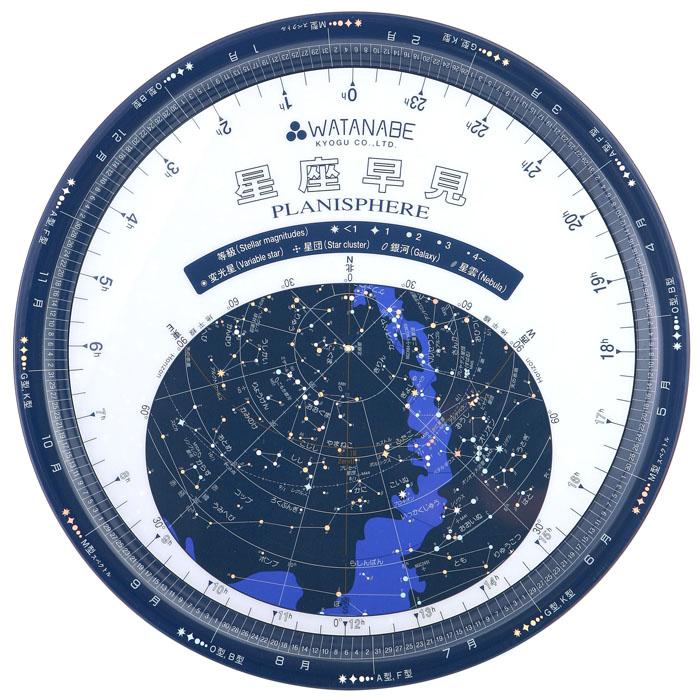 【送料無料】 WATANABE 渡辺教具製作所 星座早見盤 大型星座早見 (No.1105) 【正規品】