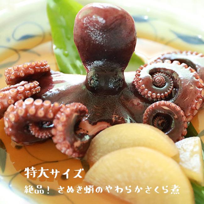 瀬戸内産 さぬき蛸のまるごとさくら煮【特大サイズ】