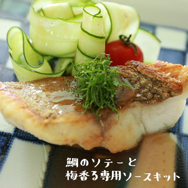 瀬戸内産 鯛のソテー ほんのり梅香る醤油ベースの専用ソースキット